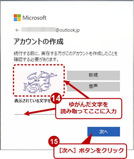 Microsoftアカウント作成ページで作成する(8)