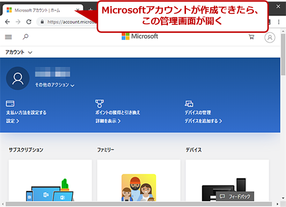 Microsoftアカウント作成ページで作成する(9)