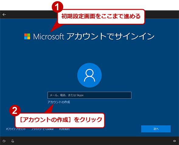 Windows 10の初期設定画面で作成する(1)
