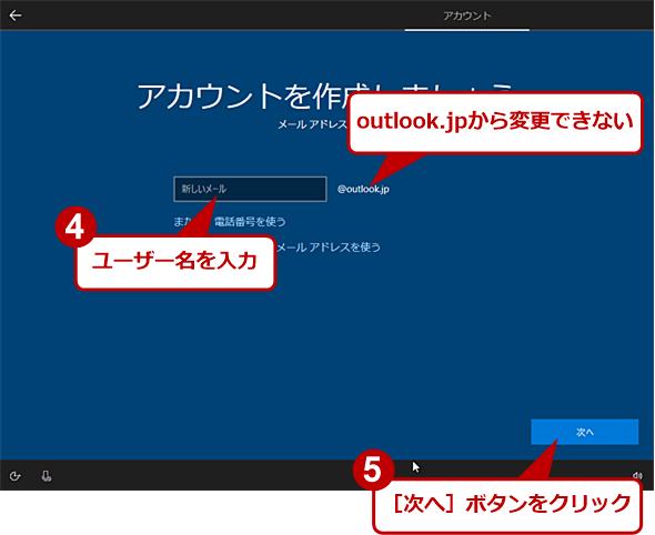 Windows 10の初期設定画面で作成する(3)