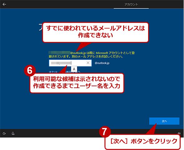 Windows 10の初期設定画面で作成する(4)