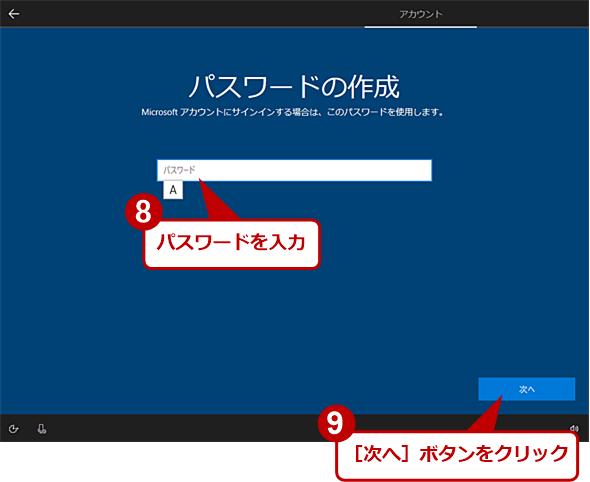 Windows 10の初期設定画面で作成する(5)