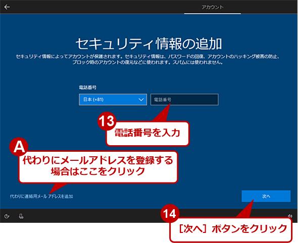 Windows 10の初期設定画面で作成する(7)