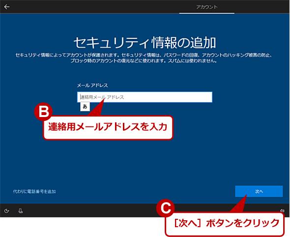 Windows 10の初期設定画面で作成する(8)