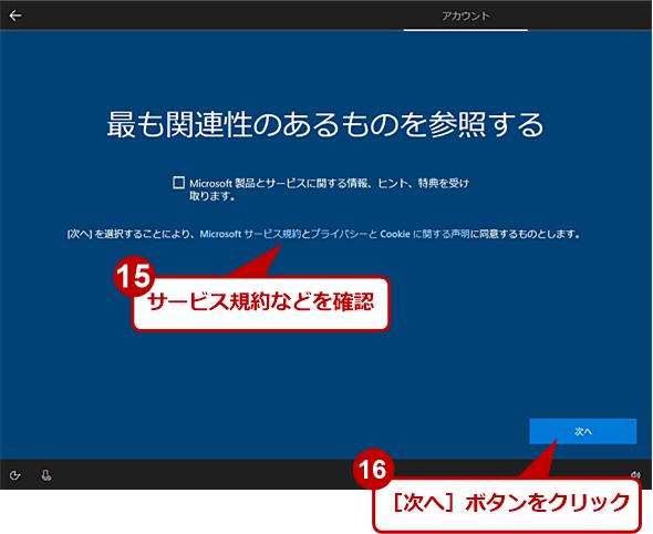 Windows 10の初期設定画面で作成する(9)