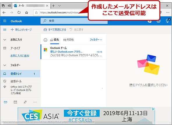 Outlook.comの画面