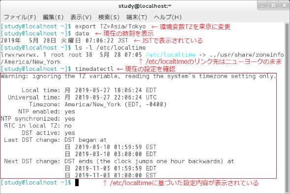 Linux基本コマンドTips(312):【 timedatectl 】コマンド
