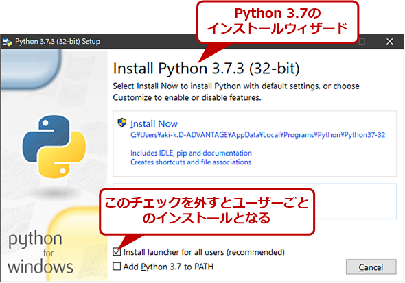 Python 3.7のインストールウィザード画面