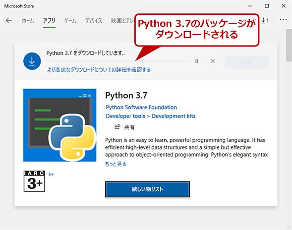 Python 3.7のインストール画面