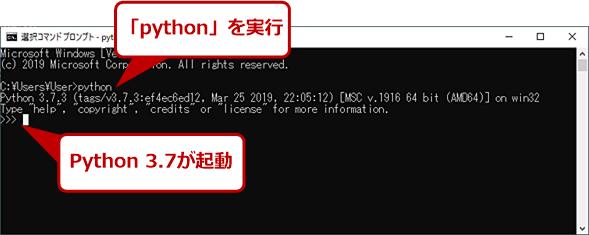 コマンドプロンプトで「Python」を実行