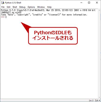 PythonのIDLE画面