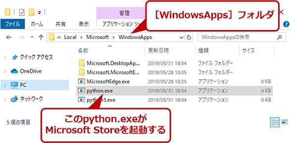 May 2019 Updateで実装されたpython.exe