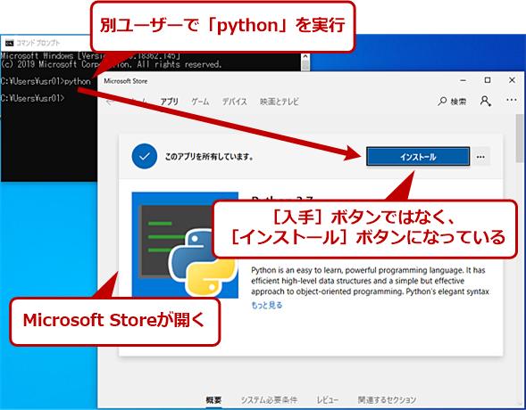 別ユーザーのコマンドプロンプトで「python」を実行