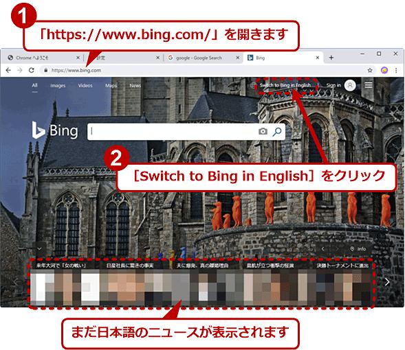 Bing検索の言語・国(地域)設定を英語圏向けにする(1/3)