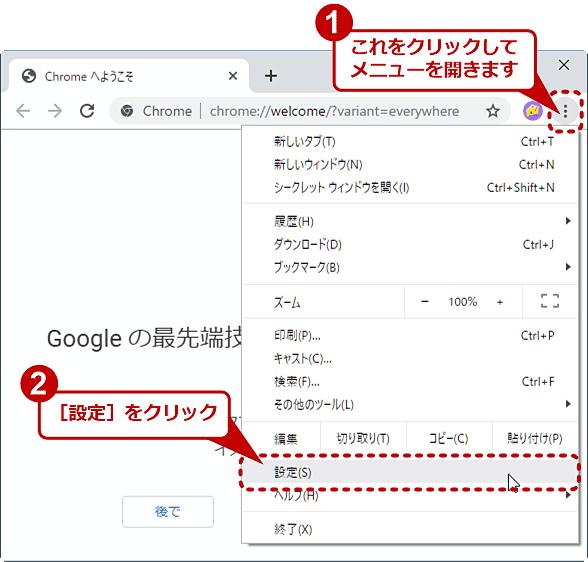 Chromeの言語・国(地域)設定を英語圏向けにする(1/5)