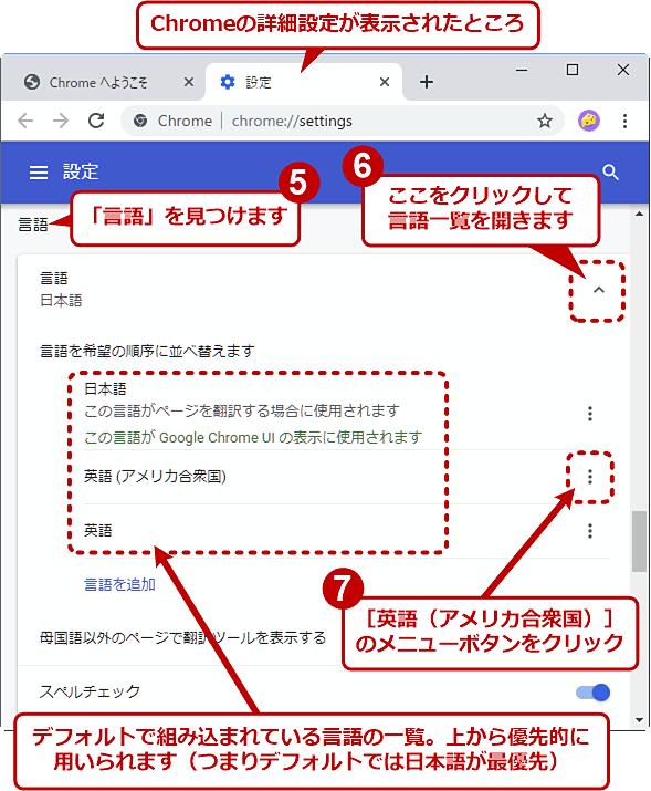 Chromeの言語・国(地域)設定を英語圏向けにする(3/5)