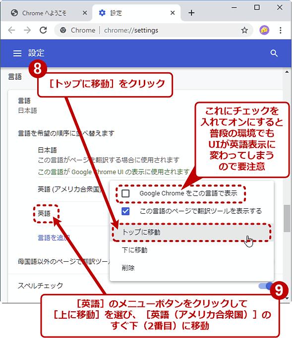 Chromeの言語・国(地域)設定を英語圏向けにする(4/5)