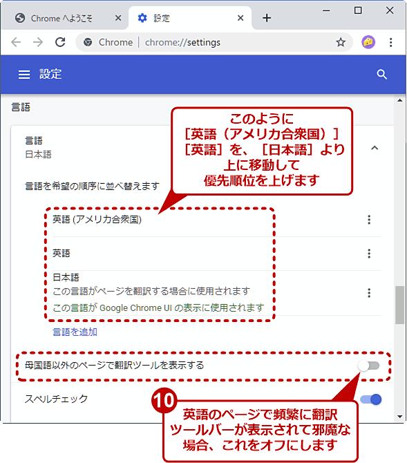 Chromeの言語・国(地域)設定を英語圏向けにする(5/5)
