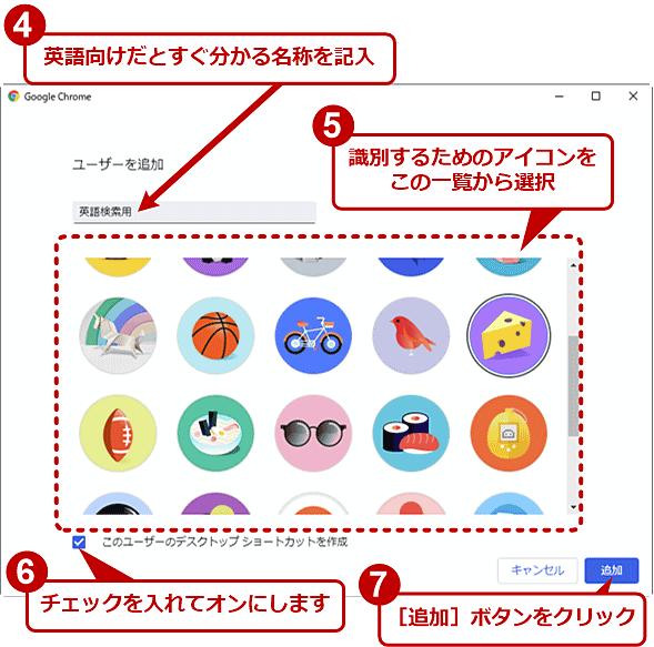 Chromeで英語検索用のユーザーを新規作成する(3/4)