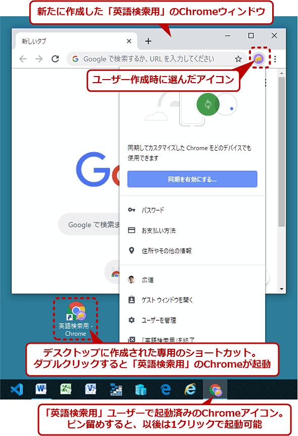 Chromeで英語検索用のユーザーを新規作成する(4/4)