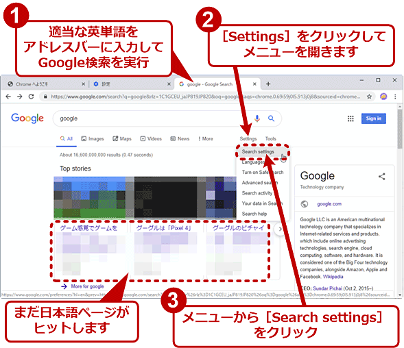 Google検索の地域設定を英語圏向けにする(1/3)