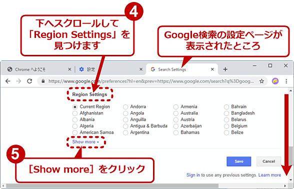 Google検索の地域設定を英語圏向けにする(2/3)