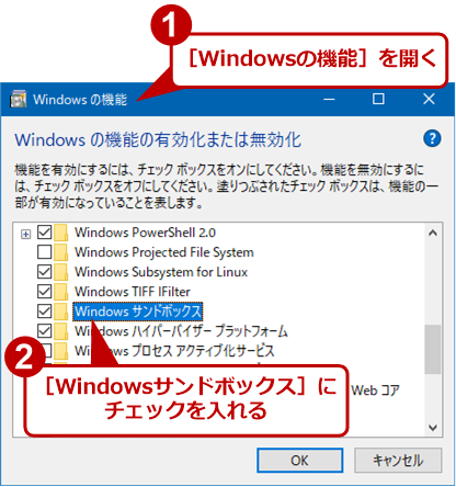 [Windowsの機能]ダイアログ画面