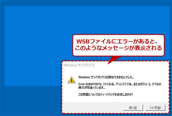 WSBファイルのエラーダイアログ