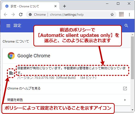 [Automatic silent updates only]を選んだ場合の「Chromeについて」ページの表示内容