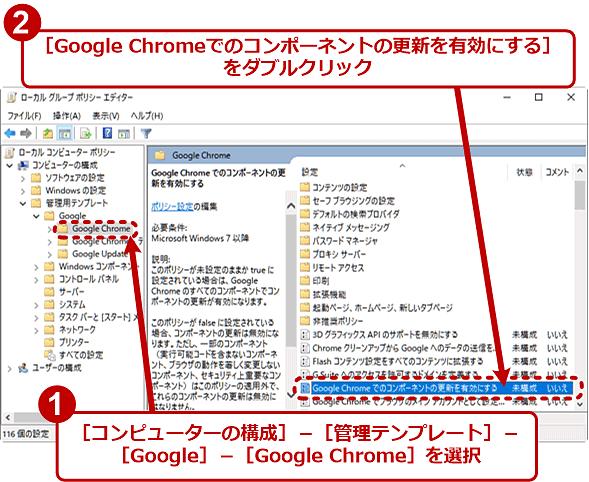 Chrome本体とは別の関連コンポーネントの自動更新を停止する(1/2)
