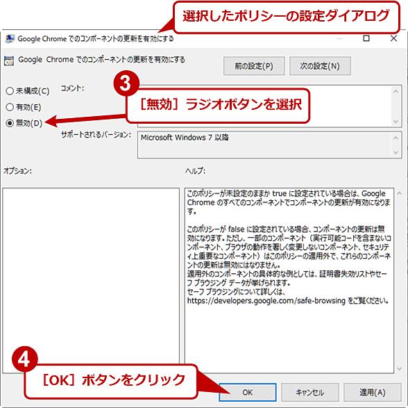 Chrome本体とは別の関連コンポーネントの自動更新を停止する(2/2)