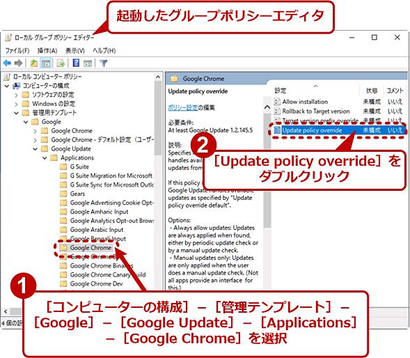 Chrome本体の自動更新を停止する(1/2)