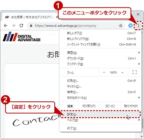 Chromeの終了時に全てのCookieを削除する(1/5)