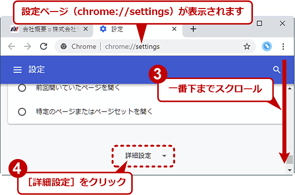 Chromeの終了時に全てのCookieを削除する(2/5)