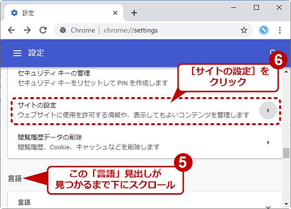Chromeの終了時に全てのCookieを削除する(3/5)