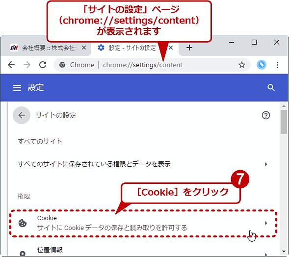 Chromeの終了時に全てのCookieを削除する(4/5)