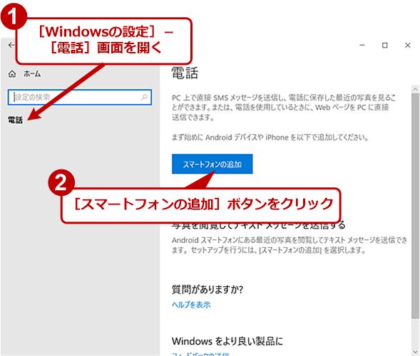 Windows 10のスマホ同期機能を有効にする(1)