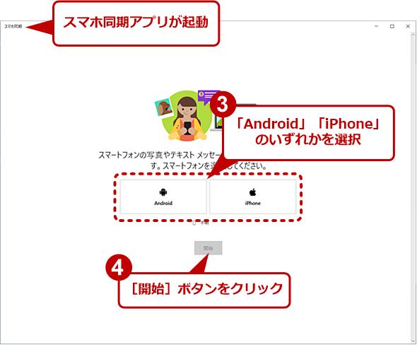 Windows 10のスマホ同期機能を有効にする(2)
