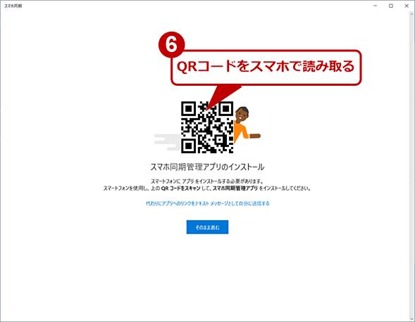 Windows 10のスマホ同期機能を有効にする(4)