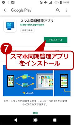 Windows 10のスマホ同期機能を有効にする(5)