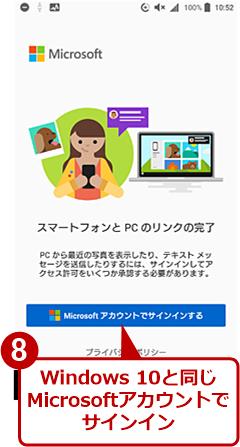 Windows 10のスマホ同期機能を有効にする(6)