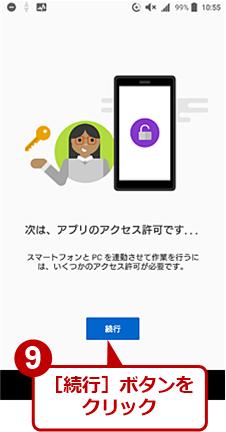 Windows 10のスマホ同期機能を有効にする(7)