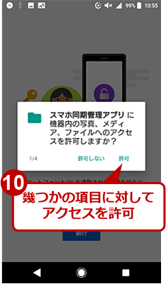 Windows 10のスマホ同期機能を有効にする(8)