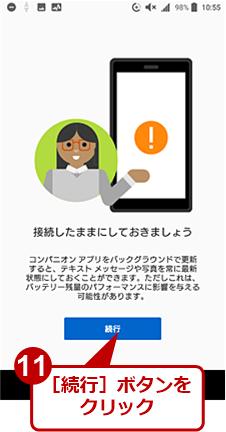 Windows 10のスマホ同期機能を有効にする(9)