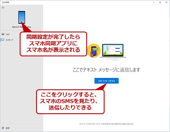 Windows 10のスマホ同期機能を有効にする(10)