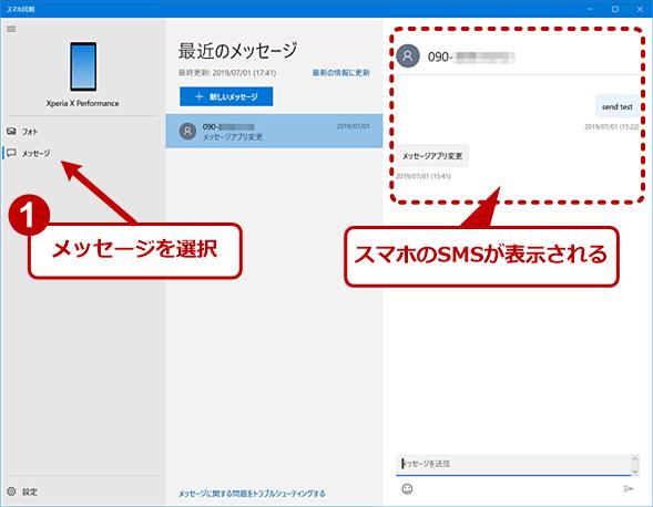 スマホ同期アプリでSMSを同期する(1)