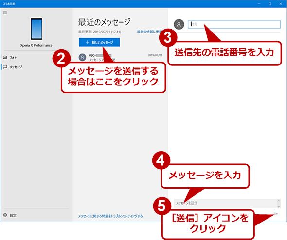 スマホ同期アプリでSMSを同期する(2)