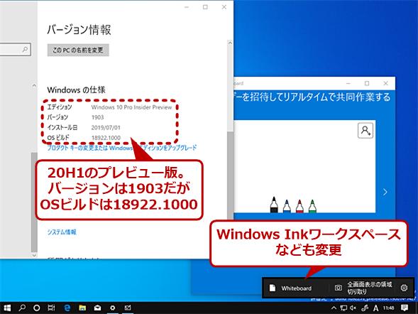 ウインドウズ 10 バージョン 1903 「Windows 10 バージョン 1903」のサポートは予定通り今年12月8日まで