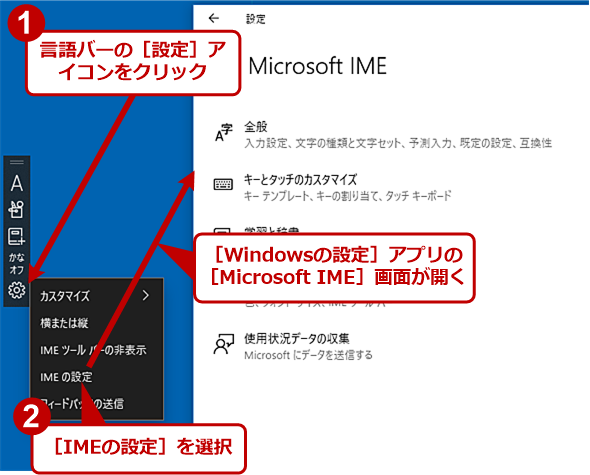 Microsoft IMEの設定ページ