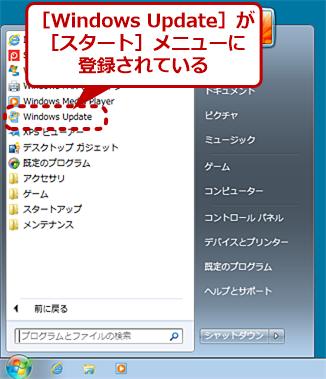 Windows 7の[スタート]メニュー